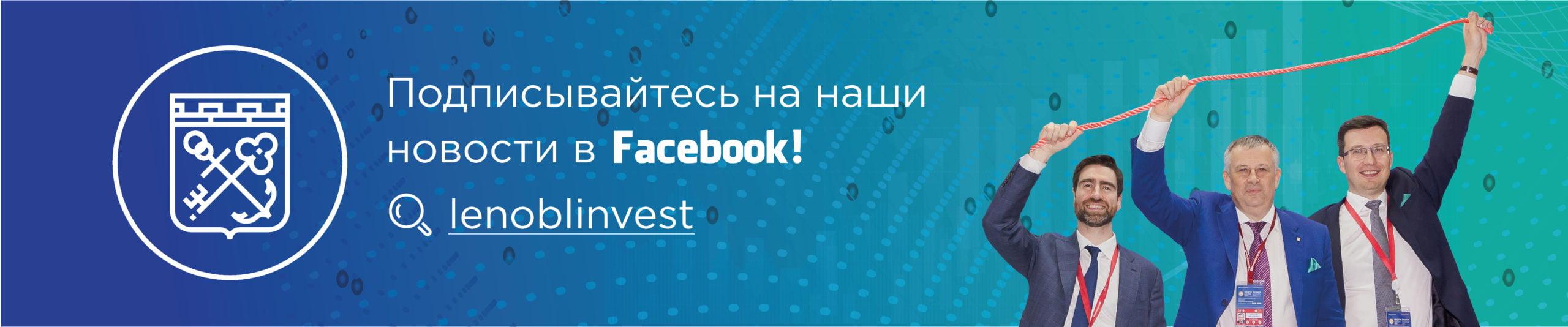 Подписывайтесь на facebook RU